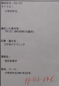 ひかる♂♀パニック12