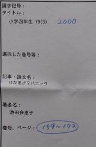 ひかる♂♀パニック3