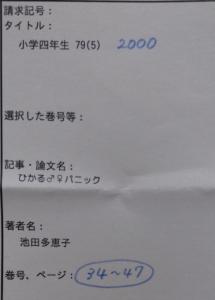 ひかる♂♀パニック5