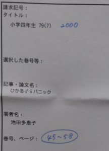 ひかる♂♀パニック7