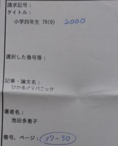ひかる♂♀パニック9