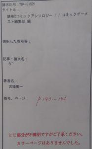 ら゛(鉄拳)2