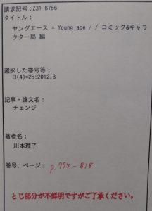 チェンジ(川本理子)