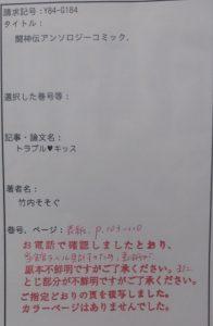 トラブル♥キッス(闘神伝)1