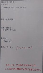 トラブル♥キッス(闘神伝)2