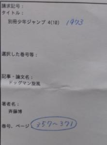 ドッグマン旋風4
