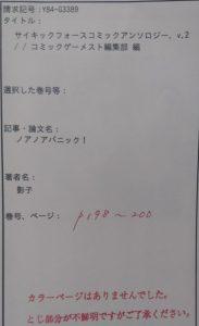 ノアノアパニック!(サイキックフォース)2
