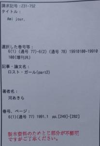 ロスト・ガール2
