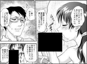 入れ替え村Diary5-3