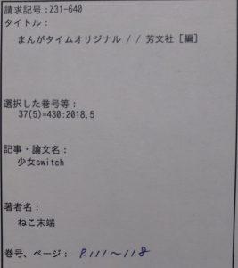 少女Switch1