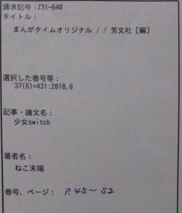 少女Switch2