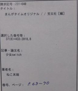少女Switch4