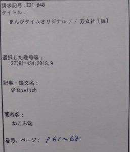 少女Switch5