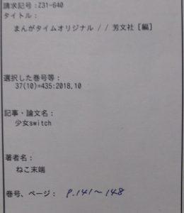 少女Switch6