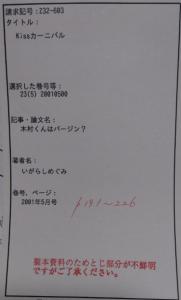 木村くんはバージン