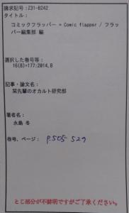 栞先輩のオカルト研究部