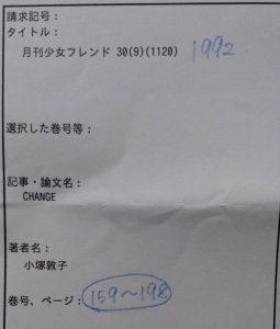 CHANGE(小塚敦子)