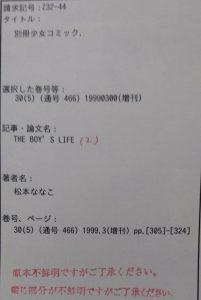 THE BOY'S LIFE2