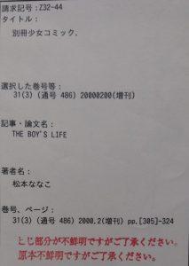 THE BOY'S LIFE6