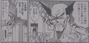 ら゛(鉄拳)3