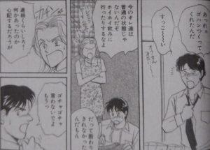 世にもフシギな恋人物語6