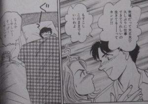 世にもフシギな恋人物語7