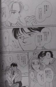 世にもフシギな恋人物語8