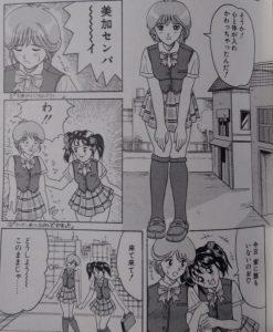 僕は女子高生1