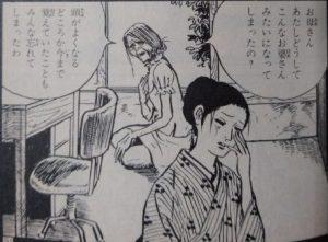 化け猫少女6