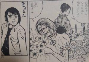 化け猫少女8