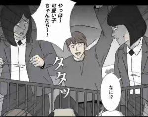 奇々怪々(チェンジ)9