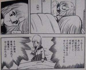 女の子の秘密2