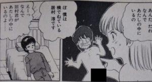 女の子の秘密6