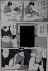 女の子の秘密8