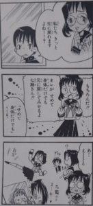 昼下がりの保健室(九龍妖魔學園紀)2