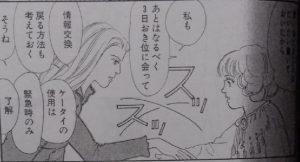 純情チェンジ4
