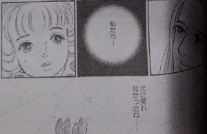 純情チェンジ5