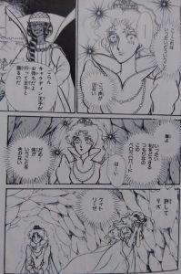 花冠の竜の国4