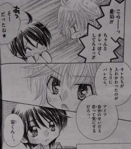 きらりん☆レボリューション 特別編4