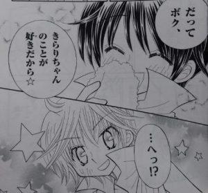 きらりん☆レボリューション 特別編6