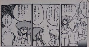 スペース★トラバーズ3