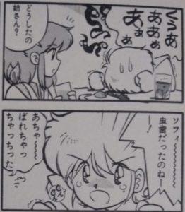 スペース★トラバーズ4