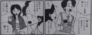 凪のお暇&珈琲いかがでしょう(ゴンたこ)3