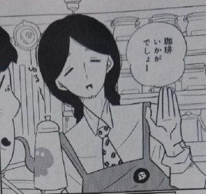 凪のお暇&珈琲いかがでしょう(ゴンたこ)5