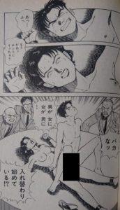 嫐(うわなり)2