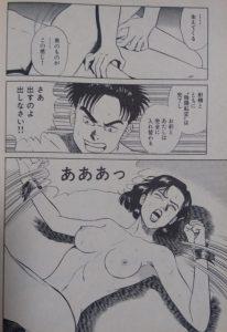 嫐(うわなり)3