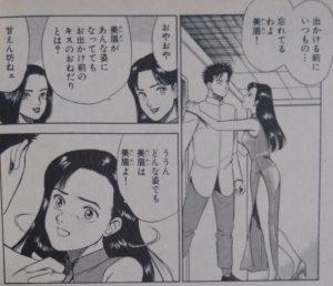 嫐(うわなり)5