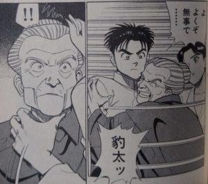 嫐(うわなり)6