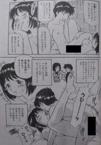 淫肉交姦日記10