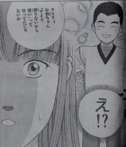 知らぬGAエイリアン(勝手に精神交換)10